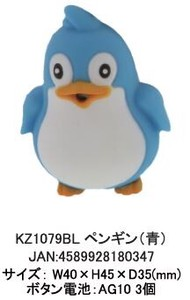 LED Lighting Holder Penguin Display