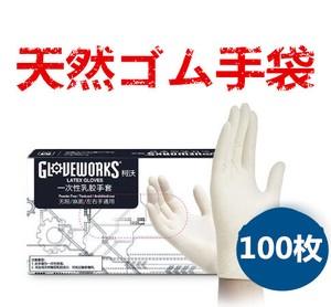 使い捨てゴム手袋 サニリンク ソフトラテックスグローブ メンズ レディース 手袋 衛生手袋