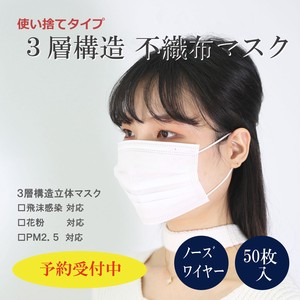 Emergency 50 Pcs Non-woven Cloth Mask