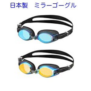 Mirror Type For adults Swimming Goggles Fit