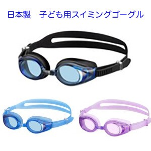 Child Swimming Goggles Fit