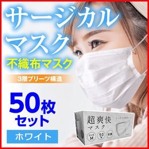 即納 最安 3層 不織布 サージカルマスク 白 50枚入 箱 マスク 在庫あり 残り僅か 使い捨て