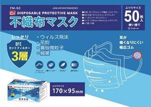 予約販売/5月中旬頃入荷予定 3層構造 しっかり不織布マスク ふつうサイズ 50枚入 FM-50