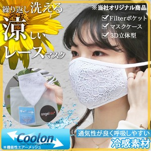 Lace Mask Cool Cool Pocket Mask Reservations Orders Items