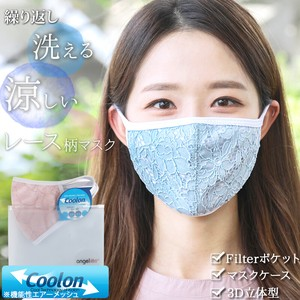 Lace Mask Cool Cool Pocket Mask
