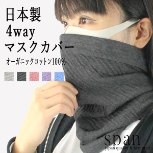 Mask Cover 4WAY Neck Cover