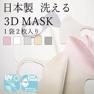 【接触冷感、UVカット】洗って繰り返し使える♪日本製マスク【日本製】