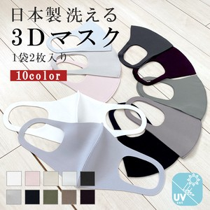 Cool UV Cut Washable Made in Japan Mask