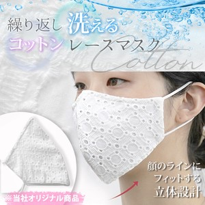 Washable Cotton Mask Lace Mask