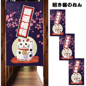 Build-To-Order Manufacturing Japanese Noren Curtain Beckoning cat Ornament Japanese Style
