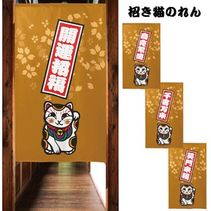 Build-To-Order Manufacturing Japanese Noren Curtain Beckoning cat Sakura Japanese Style