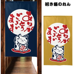 Build-To-Order Manufacturing Japanese Noren Curtain Beckoning cat Thank You Japanese Style