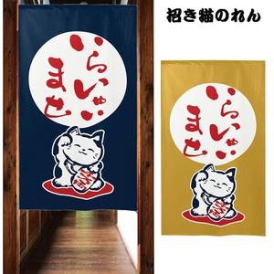 Build-To-Order Manufacturing Japanese Noren Curtain Beckoning cat Welcome Japanese Style
