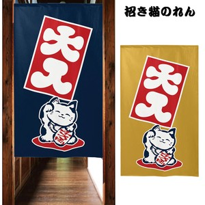 Build-To-Order Manufacturing Japanese Noren Curtain Beckoning cat Japanese Style