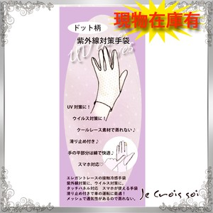Stocks Uv Virus Countermeasure Glove Right Hand Index Finger Smartphone Dot