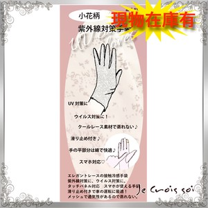 Stocks Uv Virus Countermeasure Glove Right Hand Index Finger Smartphone Floret Pattern