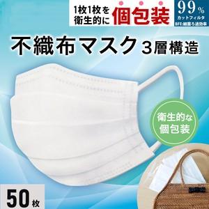 送料無料 個包装 柔らか 立体マスク レギュラーサイズ 50枚入 不織布 使い捨て