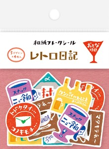 Retro Diary Japanese Paper Sticker Hour