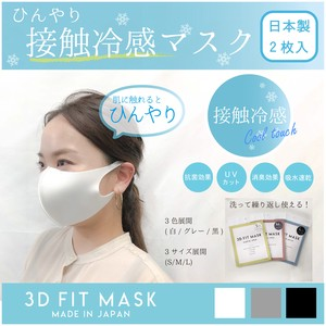 Cool UV Cut Round Return Cool Mask