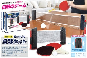 Expansion Net Portable Set