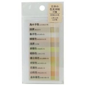 Sticky Note Sample Strip Of Paper Husen Flower YELLOW
