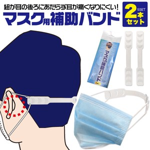 Unlikely Mask Support Band 2Pcs set