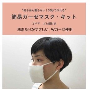 Set Gauze Handkerchief Use Attached Simple Gauze Mask Kit