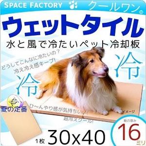 犬・猫の夏用冷却マット クールワン ウェットタイル 30×40cm 水で冷たくなるエコなタイル