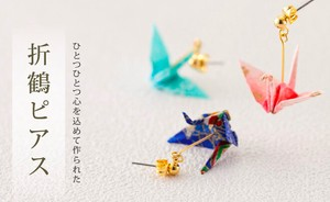 Japanese Craft Origami Pierced Earring