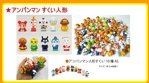 Doll Anpanman 10 types
