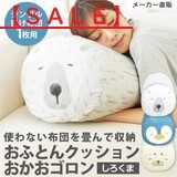 Cool Duvet Cushion Polar Bear Cool