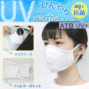 Cool UV Cut Antibacterial Mask