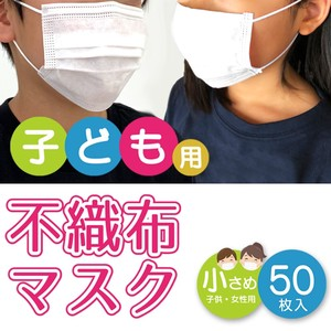 Mask for Kids 50 Pcs Soft Non-woven Cloth Mask Cut Filter