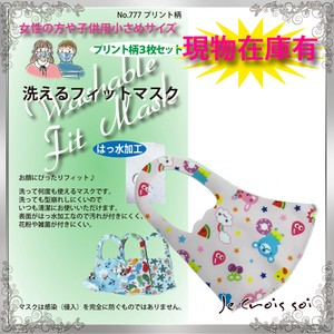 Stocks Virus Flower Cool Water Repellent Mask Rabbit Bag 3 Pcs Set Washable