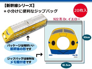 Shinkansen Bag 20 Pcs Yellow