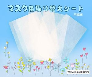 日本製マスク用とりかえシート