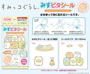 San-x Sumikko gurashi SEAL Today