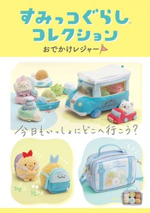 Sumikko gurashi Collection San-x Sumikko gurashi