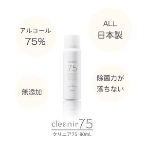即納【日本製】除菌アルコールスプレー75%
