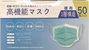 お徳用高機能マスク50枚入り (ブルー)