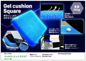 Gel Cushion Square