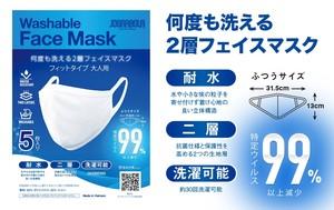 【即納・送料無料】何度も洗える!布2層フェイスマスク(5枚セット)【抗菌仕様を高める2つの生地層】