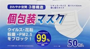 業務用マスク(個包装) 50枚入 【在庫あり・国内出荷】 高性能 PFE99% OEM生産可能
