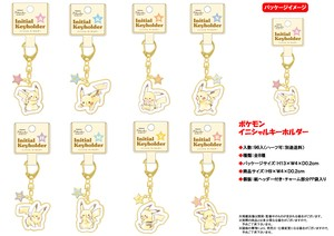 Pocket Monster Initial Key Ring