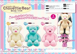 Animal Bear Big Soft Toy