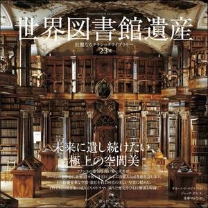 世界図書館遺産