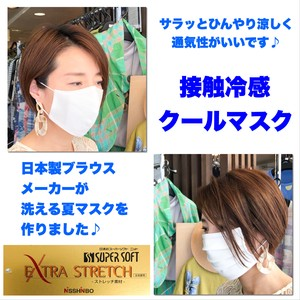 Number 1 Mask Cool Maximum Material Use SOFT Nisshinbo