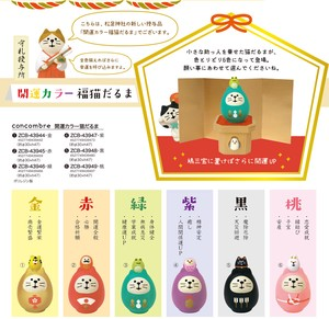 concombre Good Luck Color Cat Daruma