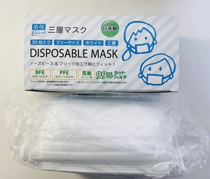 For adults Mask 30 Pcs Cancel