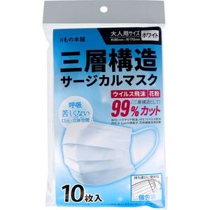 三層サージカルマスク 大人用サイズ 個包装 10枚入【マスク】